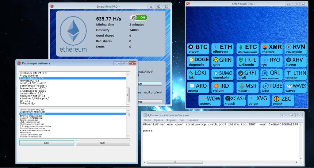 SMP + (SmartMinerPRO) – New multi-miner for CPU / GPU / ASIC
