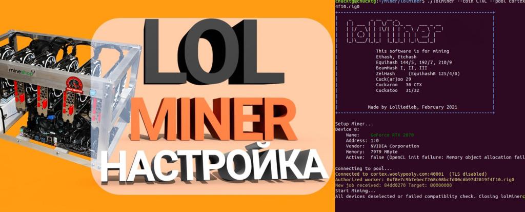 lolMiner v1.25: Скачать и Настроить для Windows & Linux [AMD/NVIDIA]